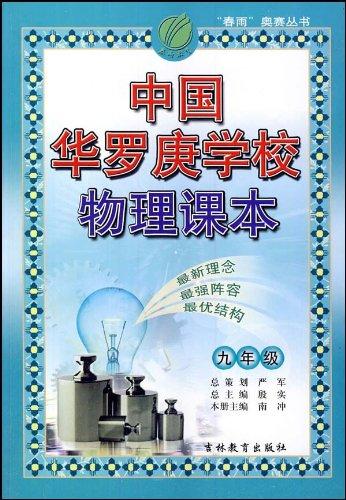 中国华罗庚学校物理课本 9年级