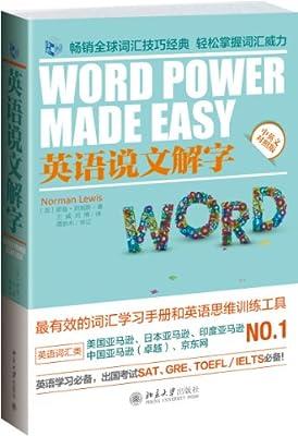 英语说文解字.pdf