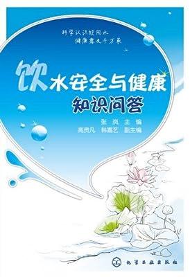 饮水安全与健康知识问答.pdf