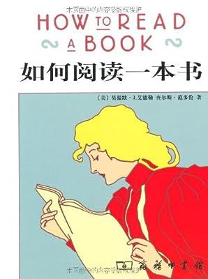 如何阅读一本书.pdf