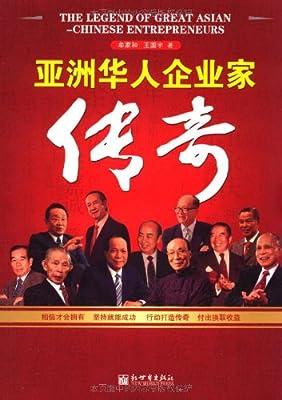 亚洲华人企业家传奇.pdf
