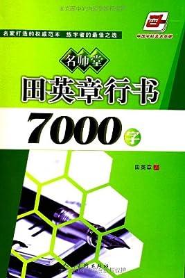 名师堂•田英章行书7000字.pdf