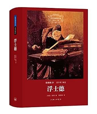 世界名著名译文库·歌德集01:浮士德.pdf