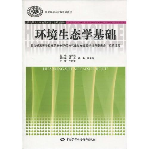 环境生态学基础 国家级职业教育规划教材