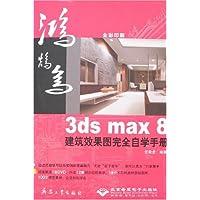 3ds max 8建筑效果图完全自学手册