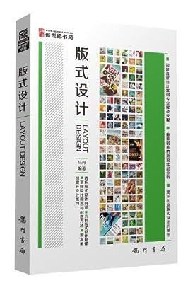 版式设计.pdf