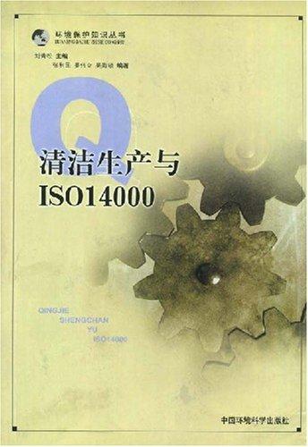 清洁生产与ISO14000