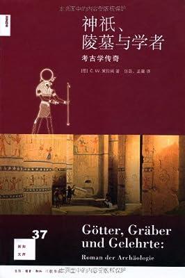 神祇、陵墓与学者:考古学传奇.pdf