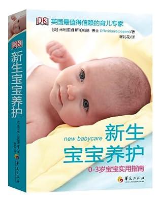 新生宝宝养护指南.pdf