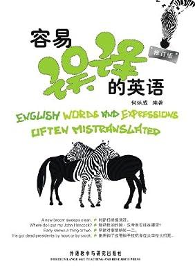 容易误译的英语.pdf