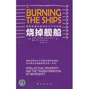 烧掉舰船:微软称霸全球的知识产权战略