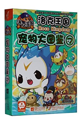 洛克王国:宠物大图鉴.pdf