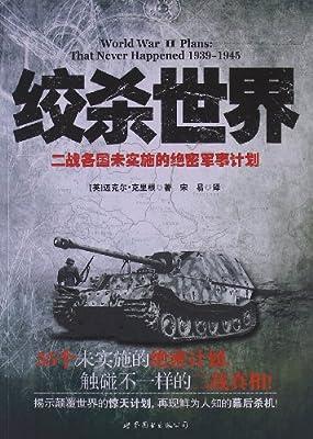 绞杀世界:二战各国未实施的绝密军事计划.pdf