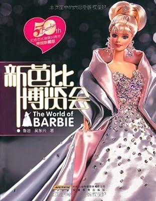 新芭比博览会:纪念芭比诞辰50周年特别珍藏版.pdf