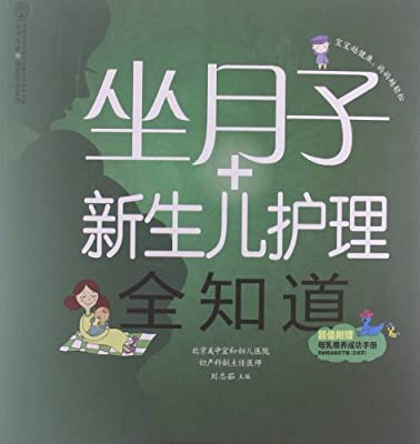 亲亲乐读系列:坐月子+新生儿护理全知道.pdf