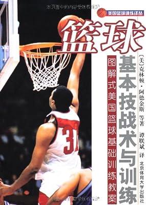 篮球基本技战术与训练.pdf