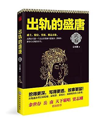 出轨的盛唐:武后.pdf