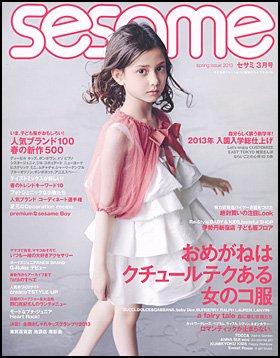 2014年进口年订杂志:セサミ sesame时尚休闲童装杂志全年订688元包邮.pdf