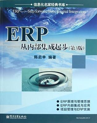ERP:从内部集成起步.pdf