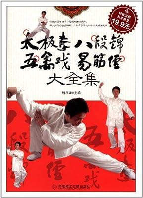 太极拳八段锦五禽戏易筋经大全集.pdf