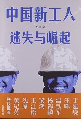 中国新工人迷失与崛起.pdf