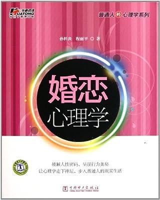 婚恋心理学.pdf