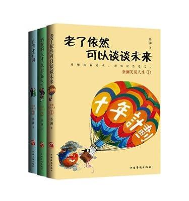 蔡澜笑谈人生系列.pdf