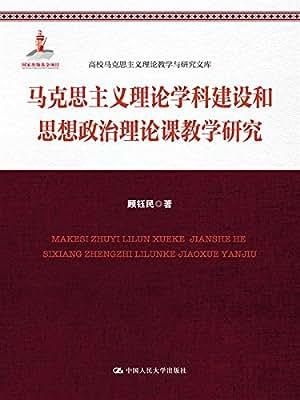 马克思主义理论学科建设和思想政治理论课教学研究.pdf