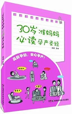30岁准妈妈必读孕产圣经.pdf