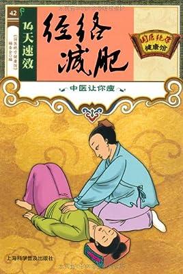 国医绝学健康馆42:14天速效经络减肥.pdf