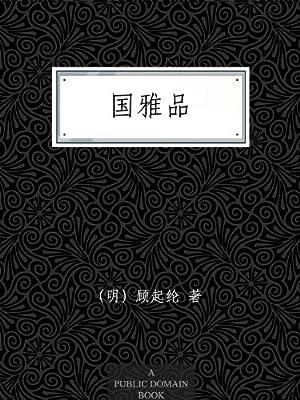 国雅品.pdf