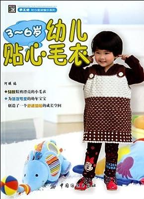 3-6岁幼儿贴心毛衣.pdf