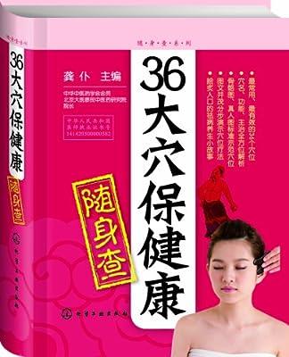 36大穴保健康随身查.pdf