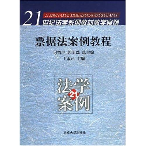 票据法案例教程/21世纪法学系列教材教学案例