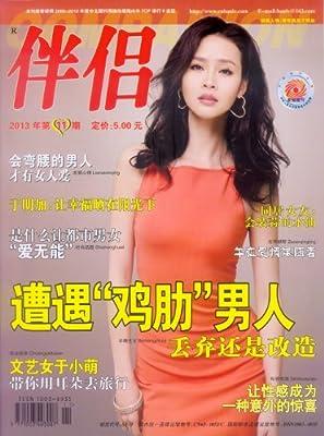 伴侣 月刊 2013年11期.pdf