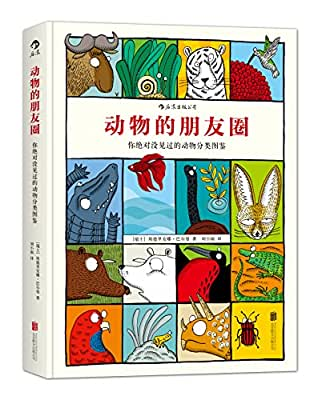 动物的朋友圈:你绝对没见过的动物分类图鉴.pdf