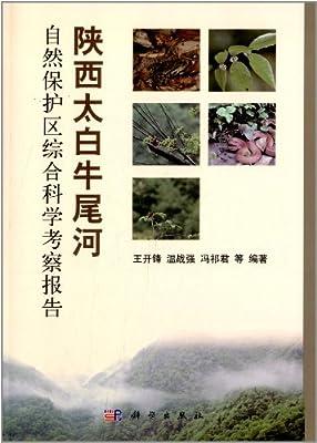 陕西太白牛尾河自然保护区综合科学考察报告.pdf