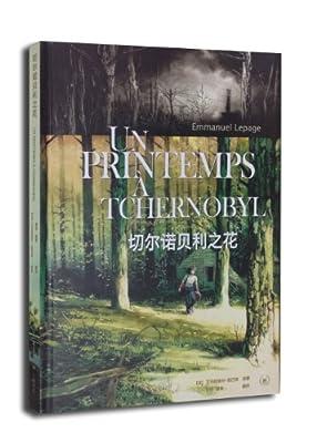 切尔诺贝利之花.pdf
