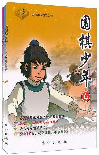 围棋少年二 4 5 6 套装全3册