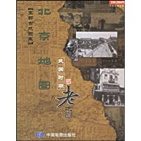 民国时期老地图:北京地图