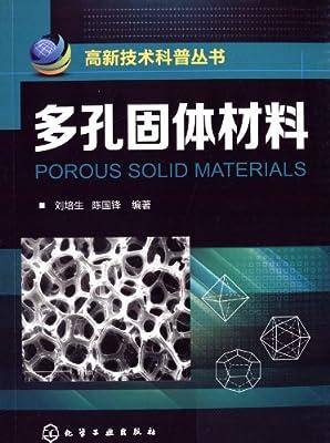 高新技术科普丛书:多孔固体材料.pdf