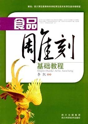 食品雕刻基础教程.pdf