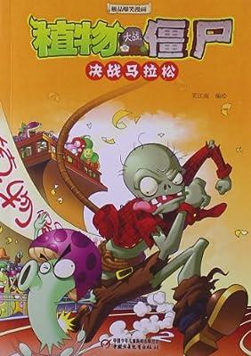 植物大战僵尸极品爆笑漫画:决战马拉松.pdf