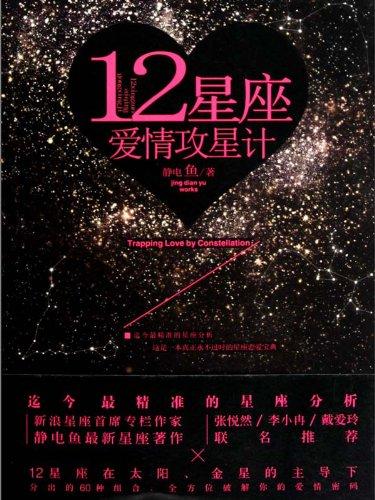12星座爱情攻星计-图片