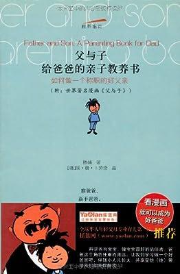 父与子:给爸爸的亲子教养书.pdf