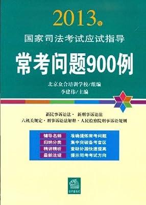 国家司法考试应试指导:常考问题900例.pdf