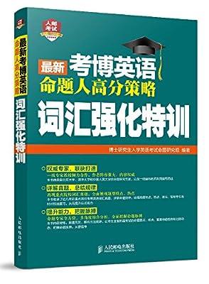 最新考博英语命题人高分策略:词汇强化特训.pdf