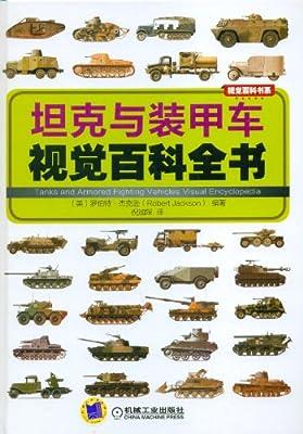 视觉百科书系:坦克与装甲车视觉百科全书.pdf