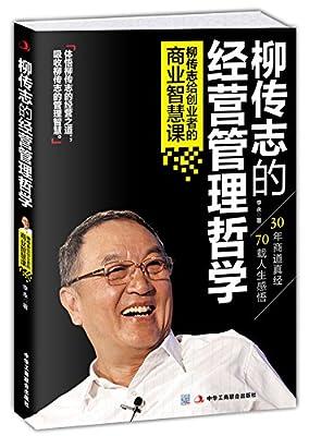 柳传志的经营管理哲学:柳传志给创业者的商业智慧课.pdf
