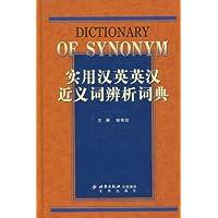 实用汉英英汉近义词辨析词典